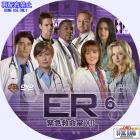 ER シーズン12-06