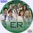 ER シーズン12-07
