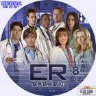 ER シーズン12-08