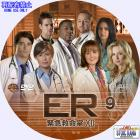 ER シーズン12-09