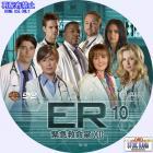 ER シーズン12-10