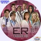 ER シーズン12-11