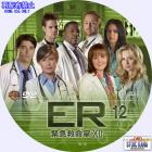 ER シーズン12-12
