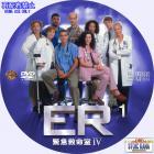 ER シーズン4-01