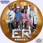 ER シーズン4-02a