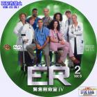 ER シーズン4-02b