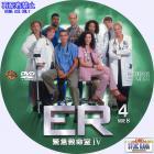 ER シーズン4-04b
