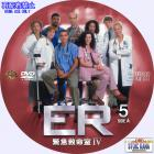 ER シーズン4-05a