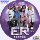 ER シーズン4-05b