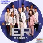 ER-S5-01