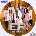 ER-S5-02a