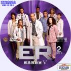 ER-S5-02b