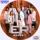 ER-S5-03b