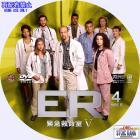 ER-S5-04b