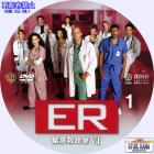 ER シーズン6-01