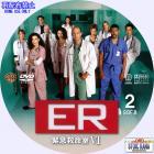 ER シーズン6-02a