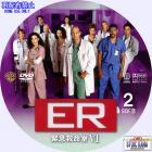 ER シーズン6-02b