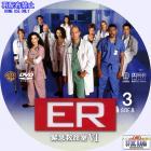 ER シーズン6-03a