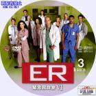 ER シーズン6-03b