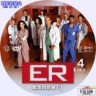 ER シーズン6-04a