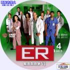 ER シーズン6-04b