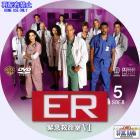 ER シーズン6-05a