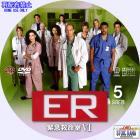 ER シーズン6-05b