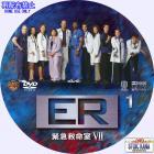 ER シーズン7-01