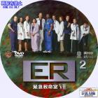 ER シーズン7-02
