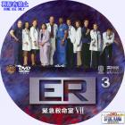 ER シーズン7-03