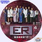 ER シーズン7-04