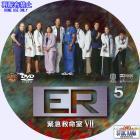 ER シーズン7-05