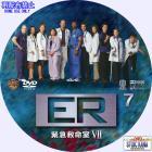 ER シーズン7-07