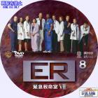 ER シーズン7-08