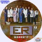 ER シーズン7-09