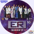 ER シーズン7-10