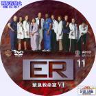 ER シーズン7-11