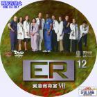 ER シーズン7-12