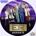 ER シーズン8-01