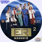ER シーズン8-02