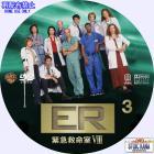 ER シーズン8-03