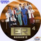 ER シーズン8-04