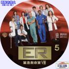 ER シーズン8-05