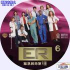 ER シーズン8-06