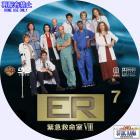 ER シーズン8-07