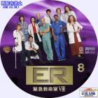 ER シーズン8-08