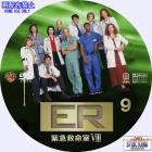 ER シーズン8-09