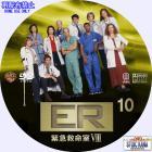 ER シーズン8-10