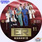 ER シーズン8-11