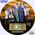 ER シーズン8-12